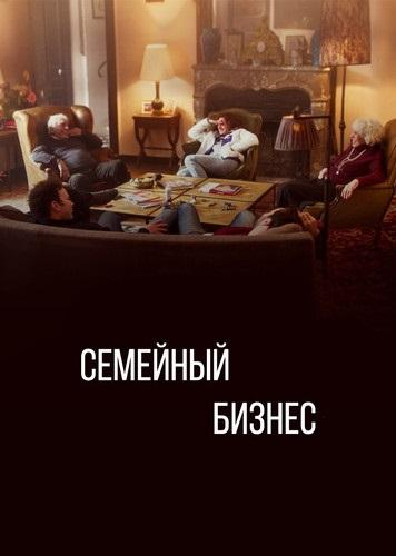 Семейный бизнес / Family Business (2019)