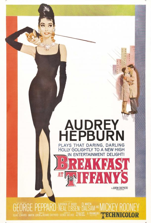 Завтрак у Тиффани / Breakfast at Tiffany's (1961)