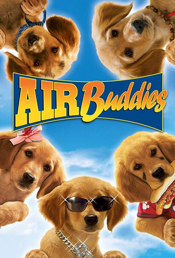 Принцы воздуха / Air Buddies (2006)