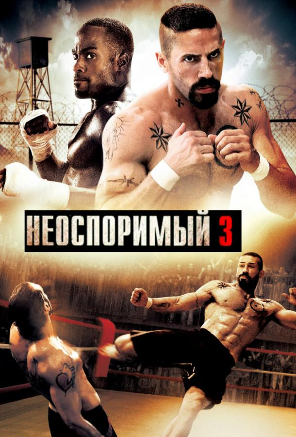 Неоспоримый 3 / Undisputed III: Redemption (2010)