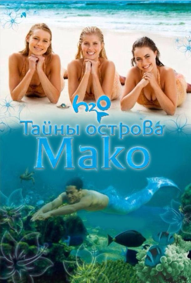 Тайны острова Мако / Mako Mermaids (2013)