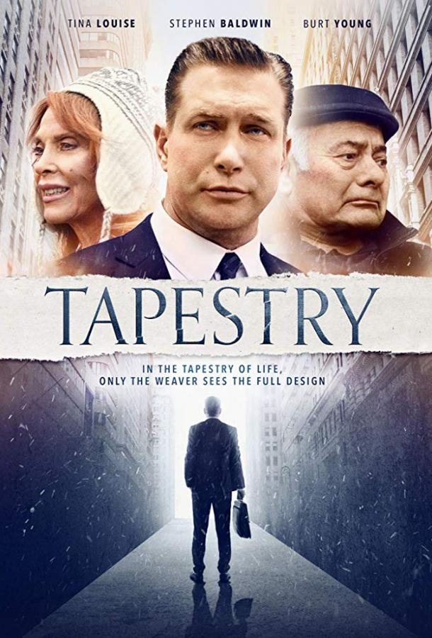 Гобелен / Tapestry (2017)