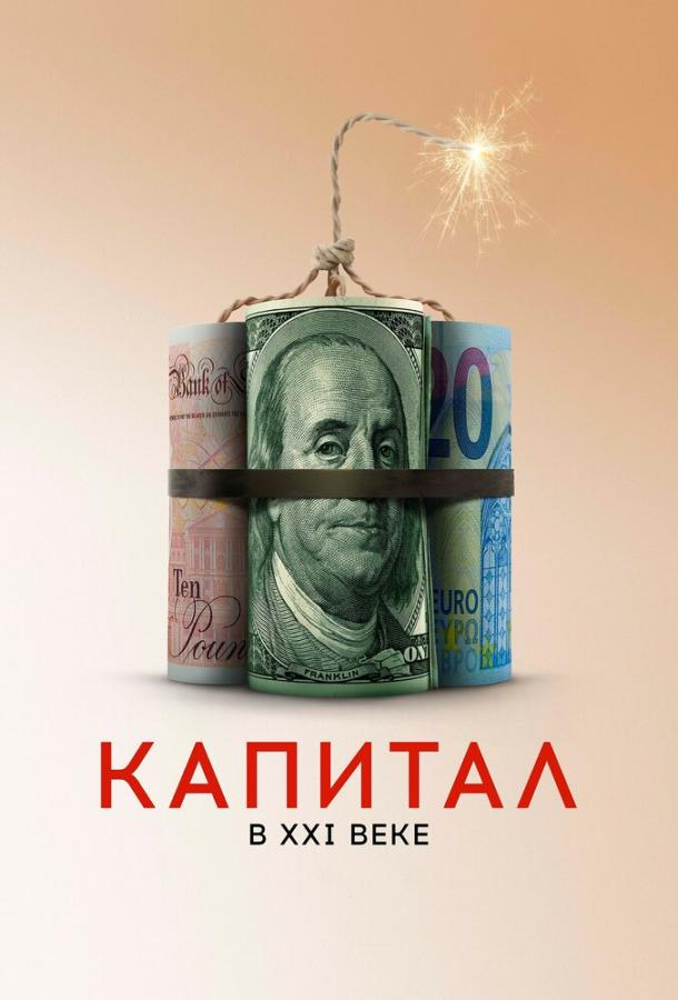 Капитал в XXI веке / Capital in the Twenty-First Century (2019)